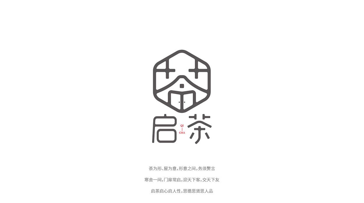 深圳茶具logo设计-启茶品牌logo标志设计9.jpg